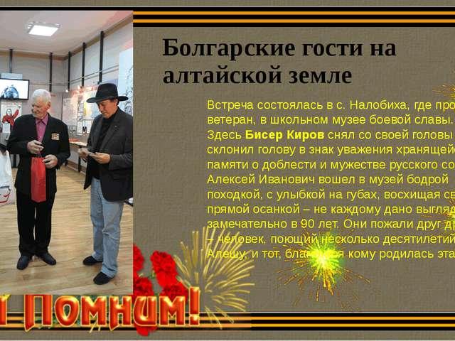 Болгарские гости на алтайской земле Встреча состоялась в с. Налобиха, где про...