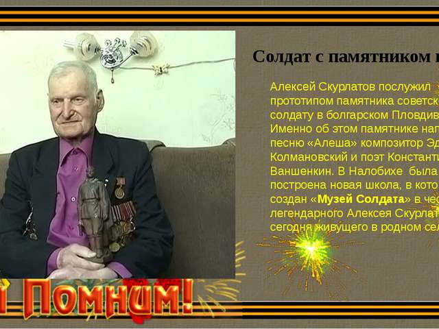 Солдат с памятником в руках Алексей Скурлатов послужил прототипом памятника с...
