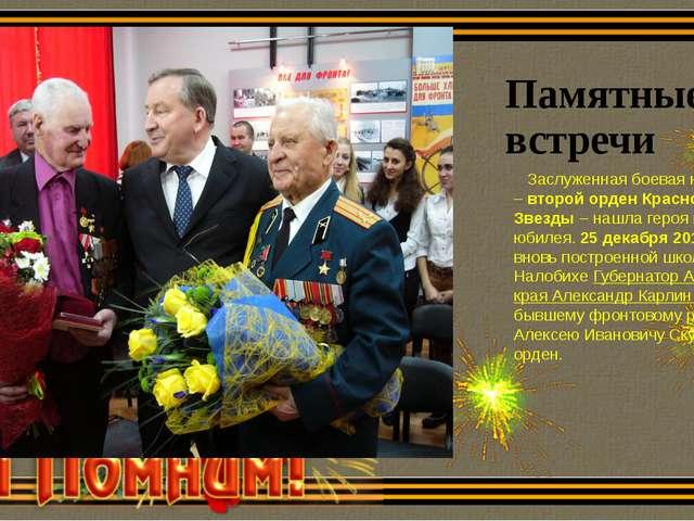 Памятные встречи Заслуженная боевая награда –второй орден Красной Звезды– н...