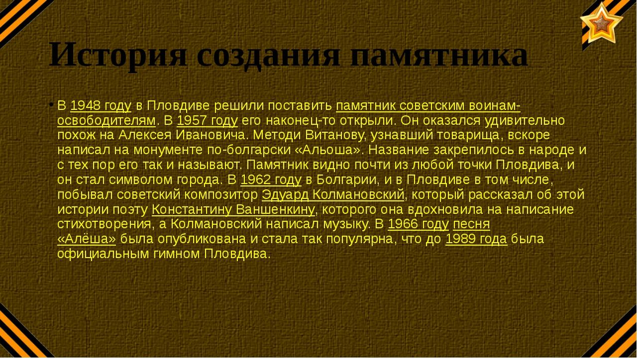 История создания памятника В1948 годув Пловдиве решили поставитьпамятник с...