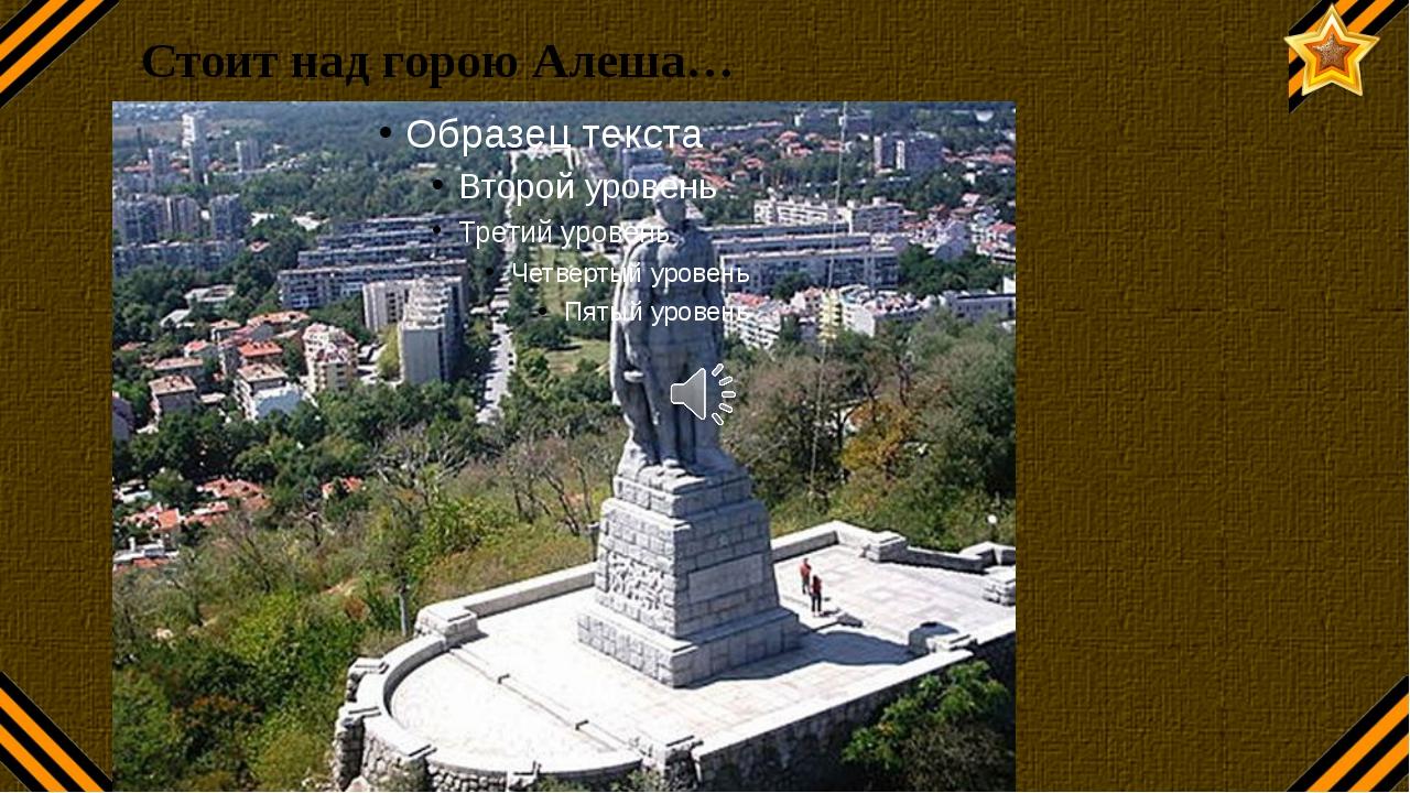 Стоит над горою Алеша…