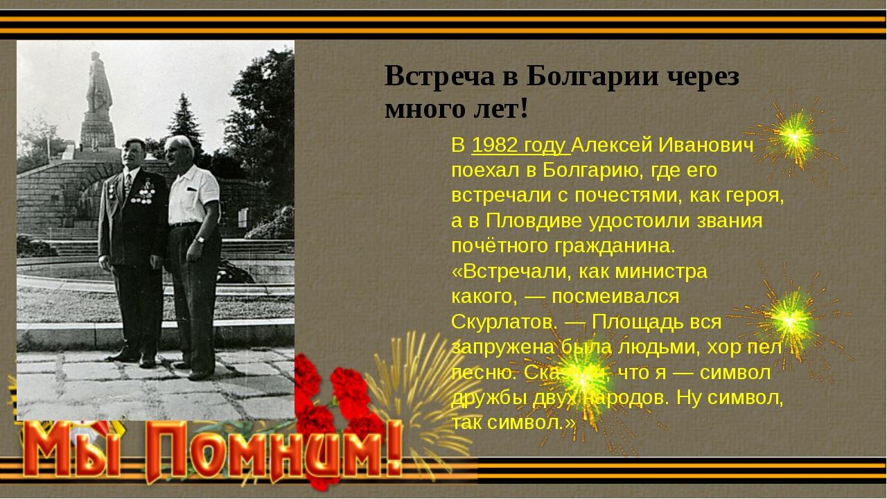 Встреча в Болгарии через много лет! В1982 году Алексей Иванович поехал в Бол...