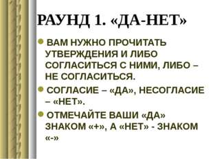 РАУНД 1. «ДА-НЕТ» ВАМ НУЖНО ПРОЧИТАТЬ УТВЕРЖДЕНИЯ И ЛИБО СОГЛАСИТЬСЯ С НИМИ,