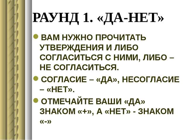 РАУНД 1. «ДА-НЕТ» ВАМ НУЖНО ПРОЧИТАТЬ УТВЕРЖДЕНИЯ И ЛИБО СОГЛАСИТЬСЯ С НИМИ,...
