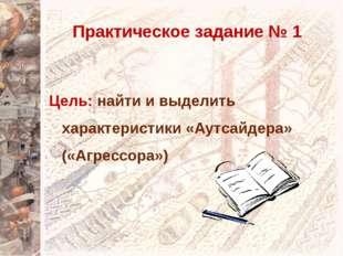 Практическое задание № 1 Цель: найти и выделить характеристики «Аутсайдера» (
