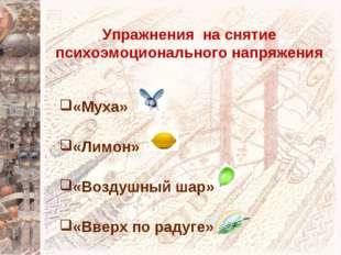 Упражнения на снятие психоэмоционального напряжения «Муха» «Лимон» «Воздушный