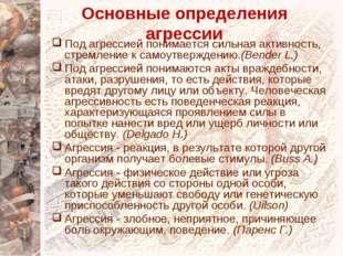 Основные определения агрессии Под агрессией понимается сильная активность, ст