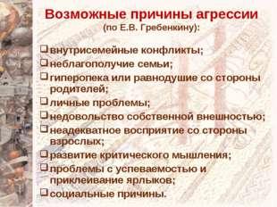 Возможные причины агрессии (по Е.В. Гребенкину): внутрисемейные конфликты; н