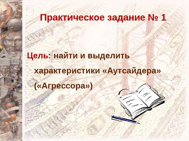 Практическое задание № 1 Цель: найти и выделить характеристики «Аутсайдера» (...