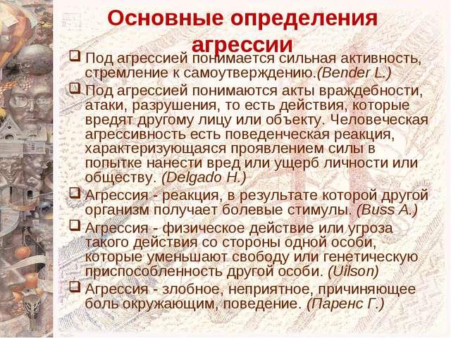 Основные определения агрессии Под агрессией понимается сильная активность, ст...