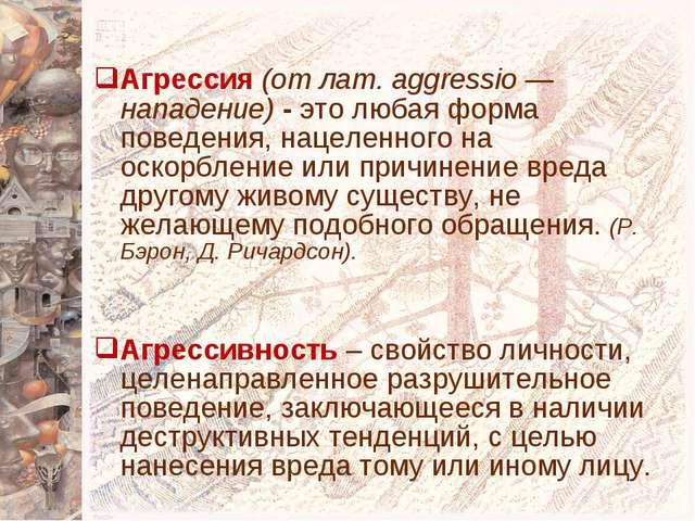 Агрессия (от лат. aggressio — нападение) - это любая форма поведения, нацелен...