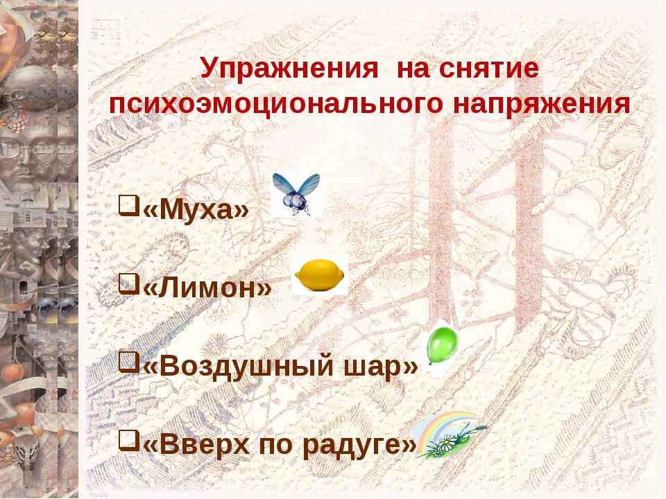Упражнения на снятие психоэмоционального напряжения «Муха» «Лимон» «Воздушный...