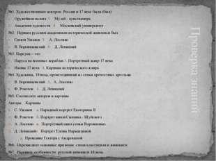 Проверка знаний №1. Художественным центром России в 17 веке была (был) Оружей