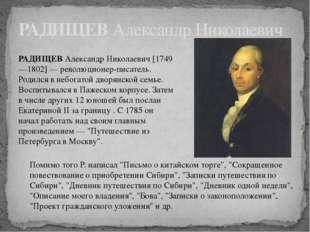 РАДИЩЕВ Александр Николаевич [1749—1802] — революционер-писатель. Родился в н