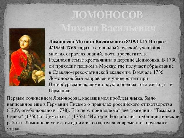 Ломоносов Михаил Васильевич (8/19.11.1711 года - 4/15.04.1765 года) - гениаль...