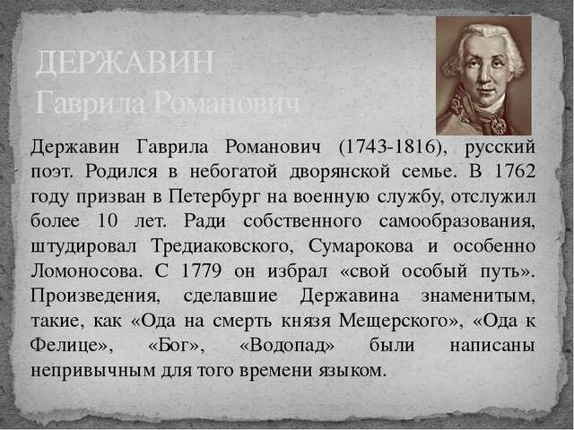 Державин Гаврила Романович (1743-1816), русский поэт. Родился в небогатой дво...