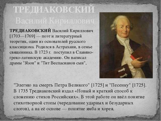 ТРЕДИАКОВСКИЙ Василий Кириллович [1703—1769] — поэт и литературный теоретик,...