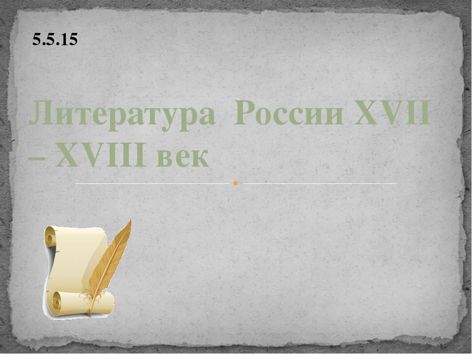 Литература России XVII – XVIII век