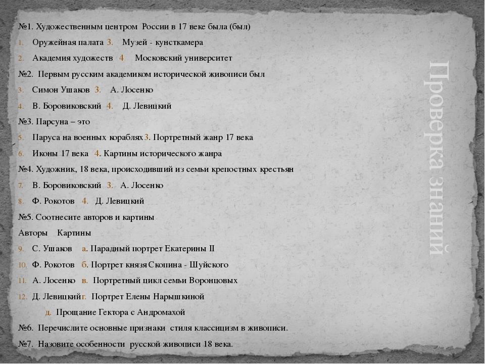 Проверка знаний №1. Художественным центром России в 17 веке была (был) Оружей...