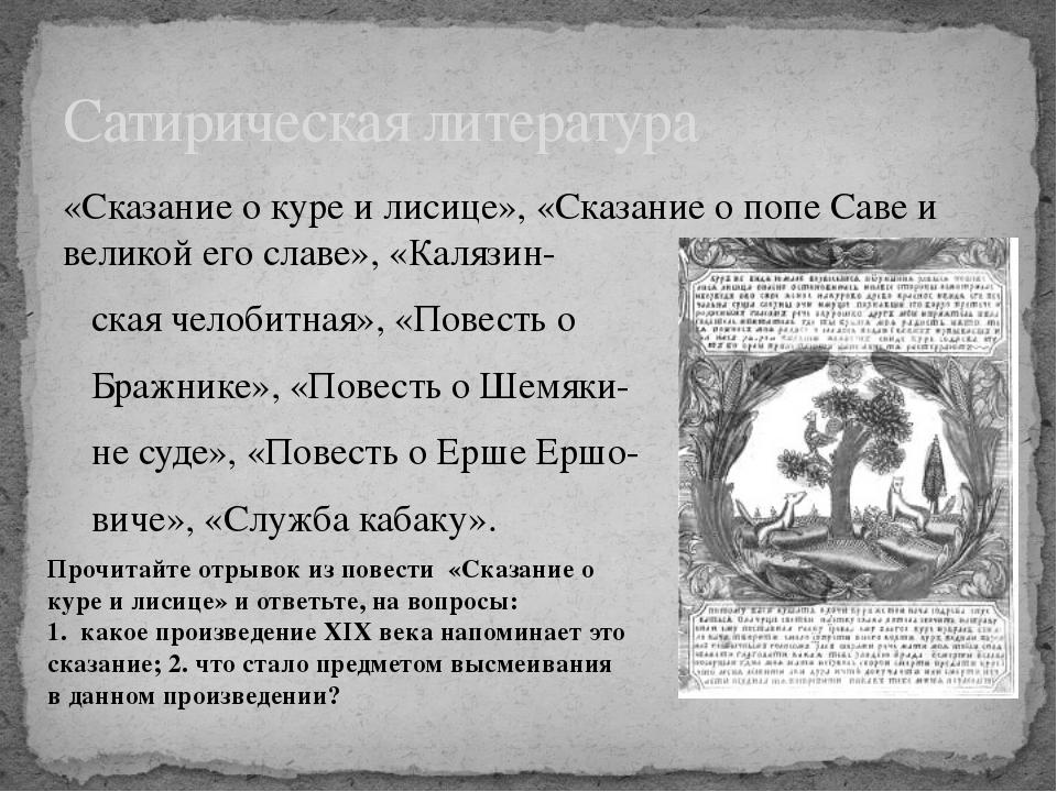 «Сказание о куре и лисице», «Сказание о попе Саве и великой его славе», «Каля...