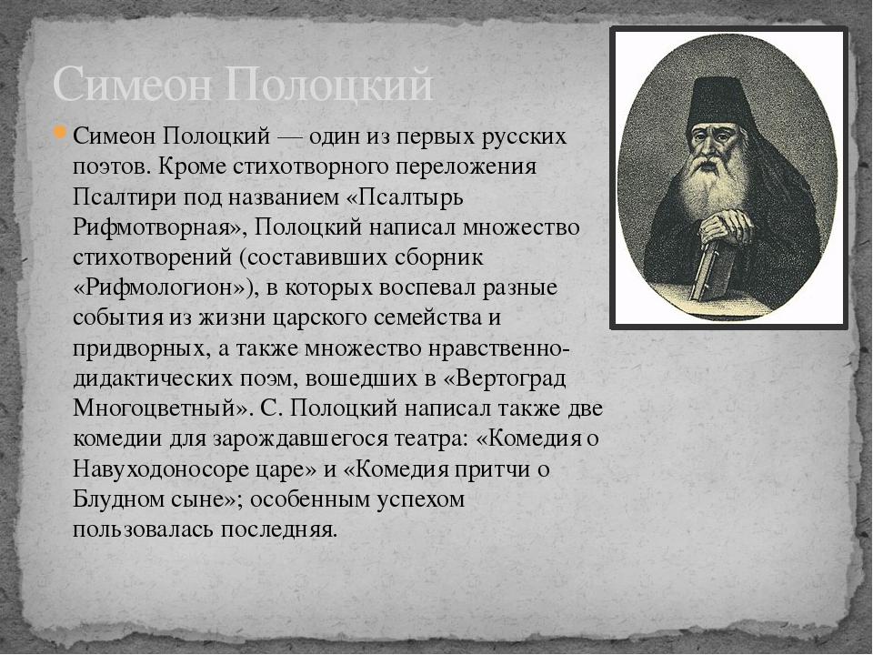 Симеон Полоцкий Симеон Полоцкий — один из первых русских поэтов. Кроме стихот...