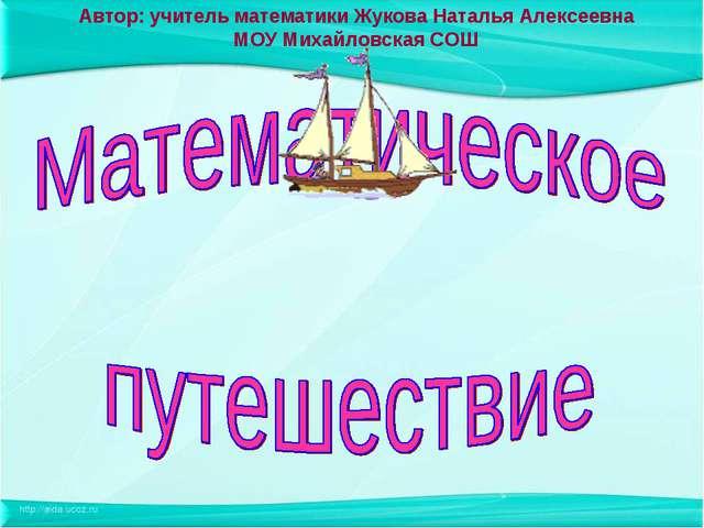 Автор: учитель математики Жукова Наталья Алексеевна МОУ Михайловская СОШ