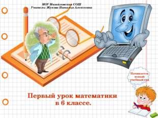 Первый урок математики в 6 классе. МОУ Михайловская СОШ Учитель: Жукова Натал