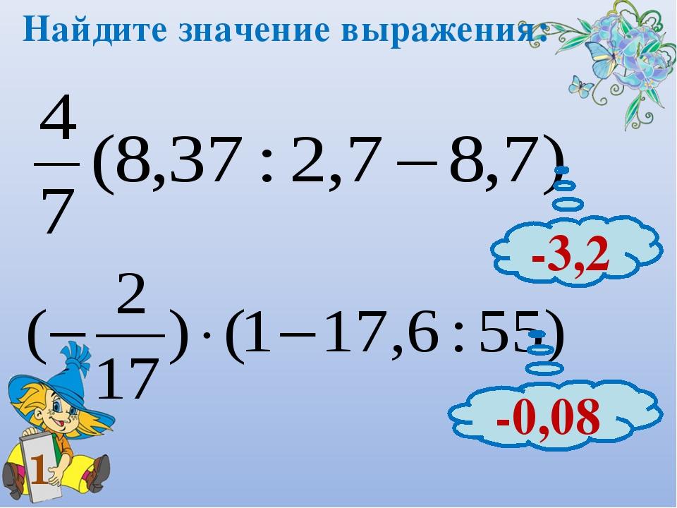 Презентация к уроку новых знаний по теме выражения (алгебра 7 класс)
