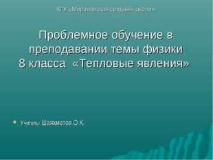 КГУ «Мироновская средняя школа» Проблемное обучение в преподавании темы физи