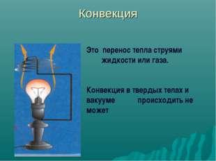 Конвекция Это перенос тепла струями жидкости или газа. Конвекция в твердых те