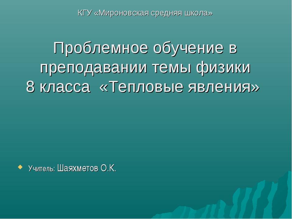 КГУ «Мироновская средняя школа» Проблемное обучение в преподавании темы физи...