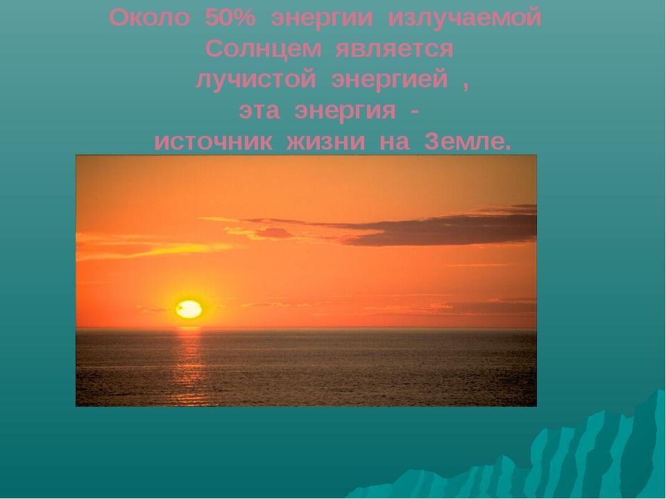 Около 50% энергии излучаемой Солнцем является лучистой энергией , эта энерги...