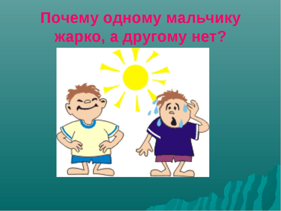 Почему одному мальчику жарко, а другому нет?