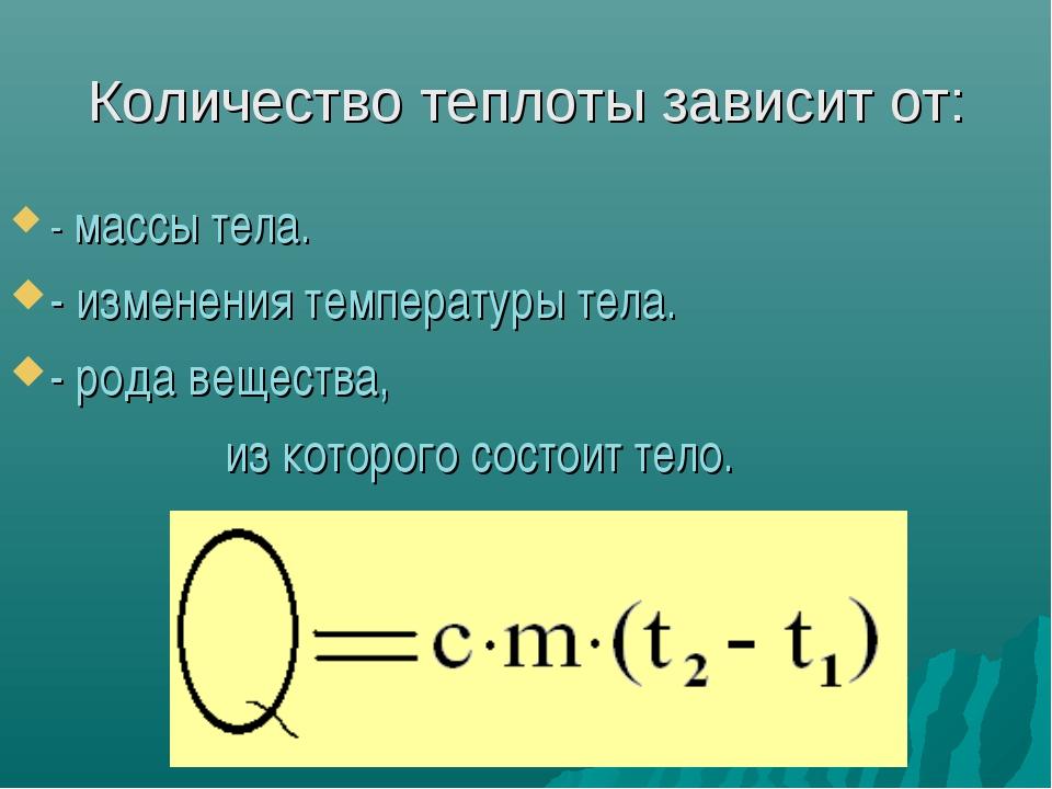 Количество теплоты зависит от: - массы тела. - изменения температуры тела. -...