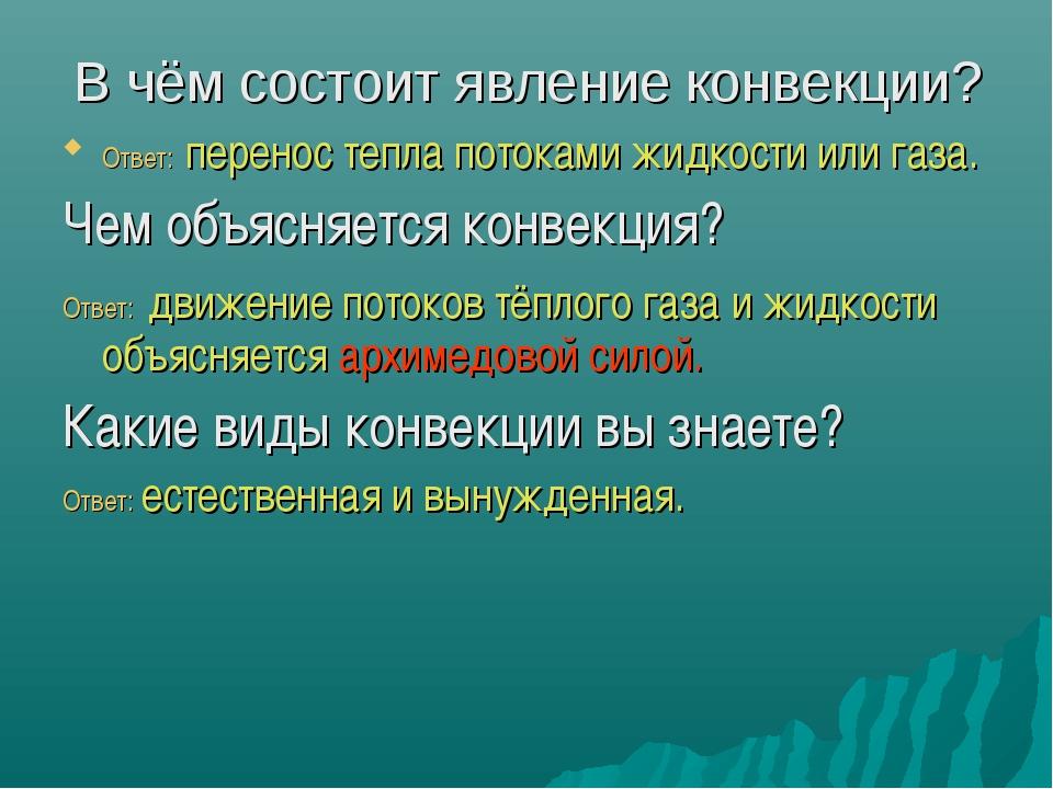В чём состоит явление конвекции? Ответ: перенос тепла потоками жидкости или г...