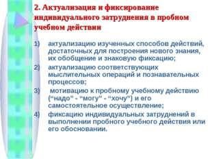 2. Актуализация и фиксирование индивидуального затруднения в пробном учебном