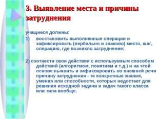 3. Выявление места и причины затруднения учащиеся должны: восстановить выполн