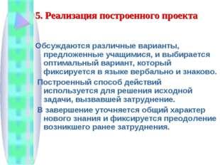 5. Реализация построенного проекта Обсуждаются различные варианты, предложенн