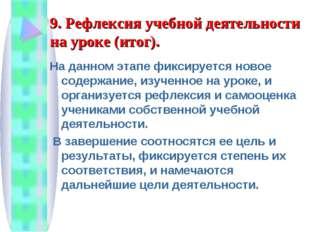 9. Рефлексия учебной деятельности на уроке (итог). На данном этапе фиксируетс