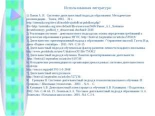 Использованная литература: 1) Панов А. И. Системно-деятельностный подход в об
