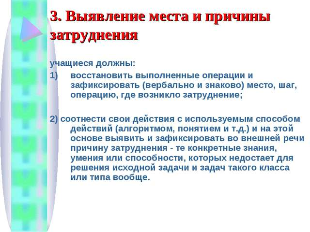 3. Выявление места и причины затруднения учащиеся должны: восстановить выполн...