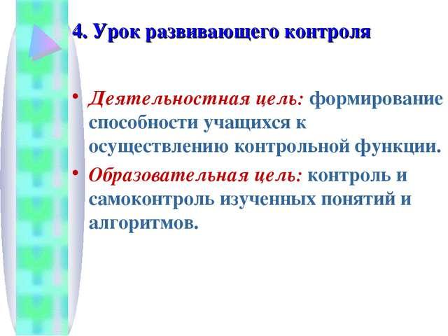 4. Урок развивающего контроля Деятельностная цель: формирование способности у...