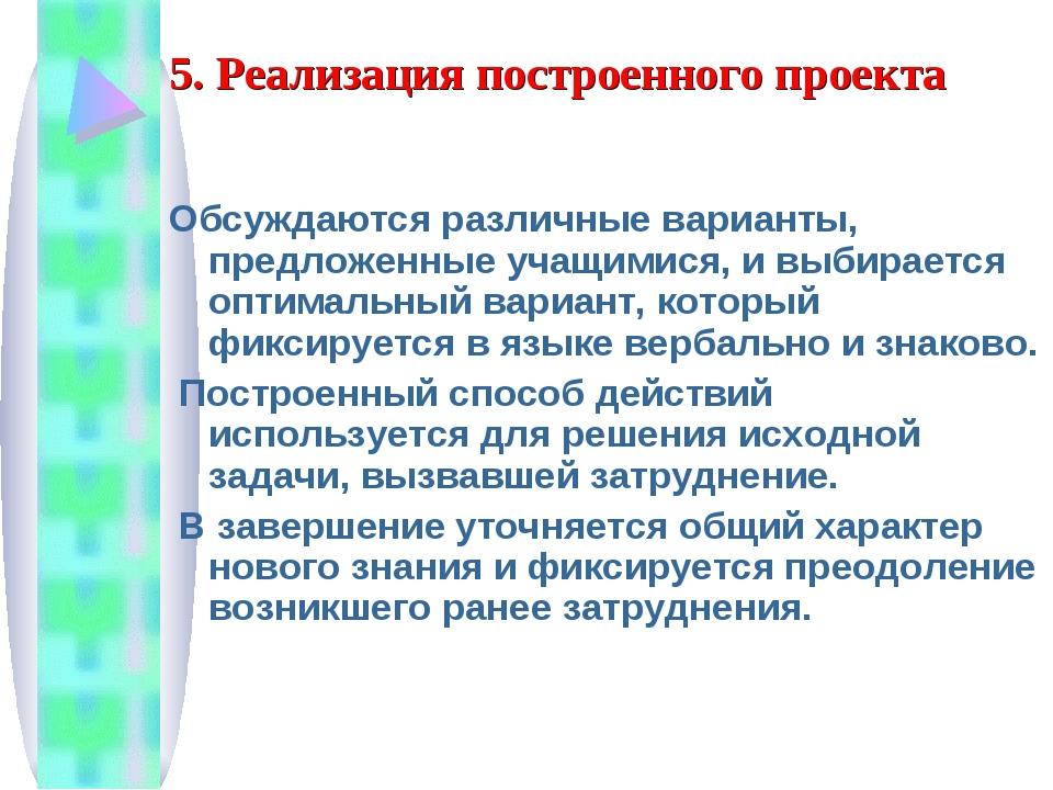 5. Реализация построенного проекта Обсуждаются различные варианты, предложенн...