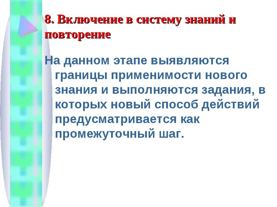 8. Включение в систему знаний и повторение На данном этапе выявляются границы...