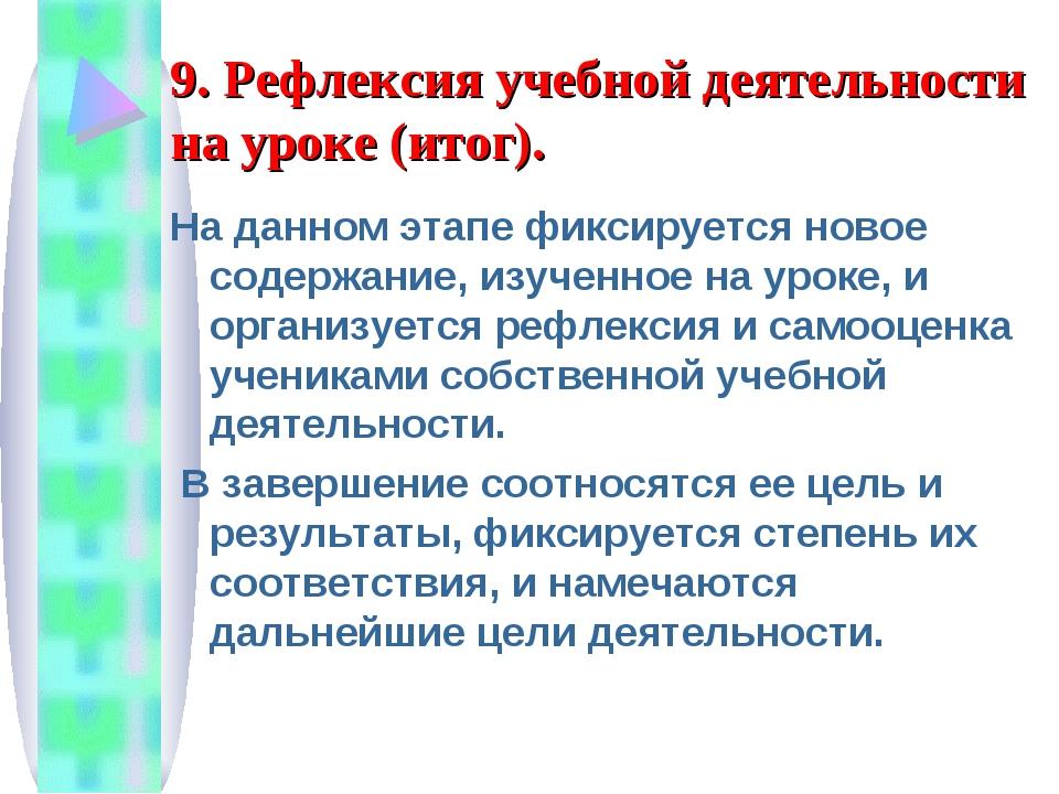 9. Рефлексия учебной деятельности на уроке (итог). На данном этапе фиксируетс...