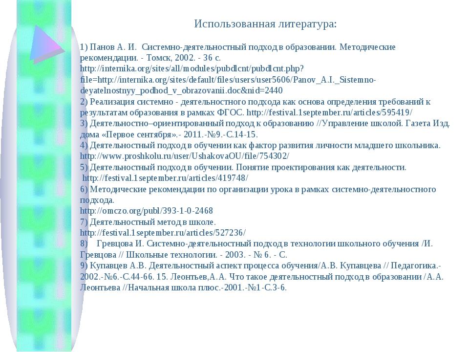Использованная литература: 1) Панов А. И. Системно-деятельностный подход в об...