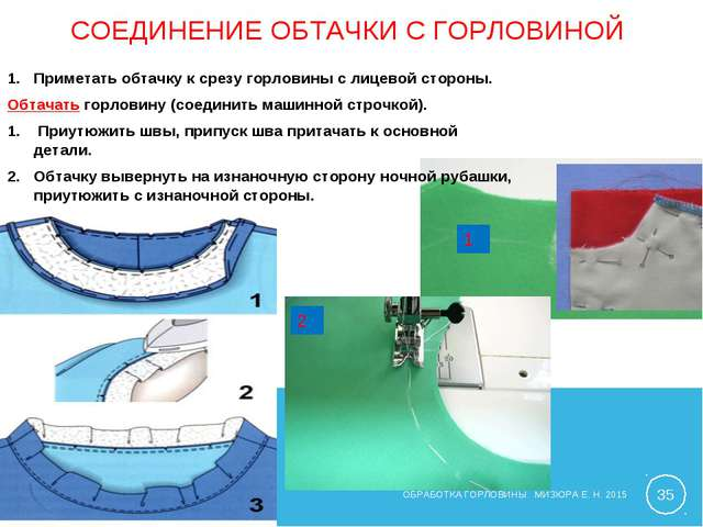 Как сшить обтачку горловины и проймы