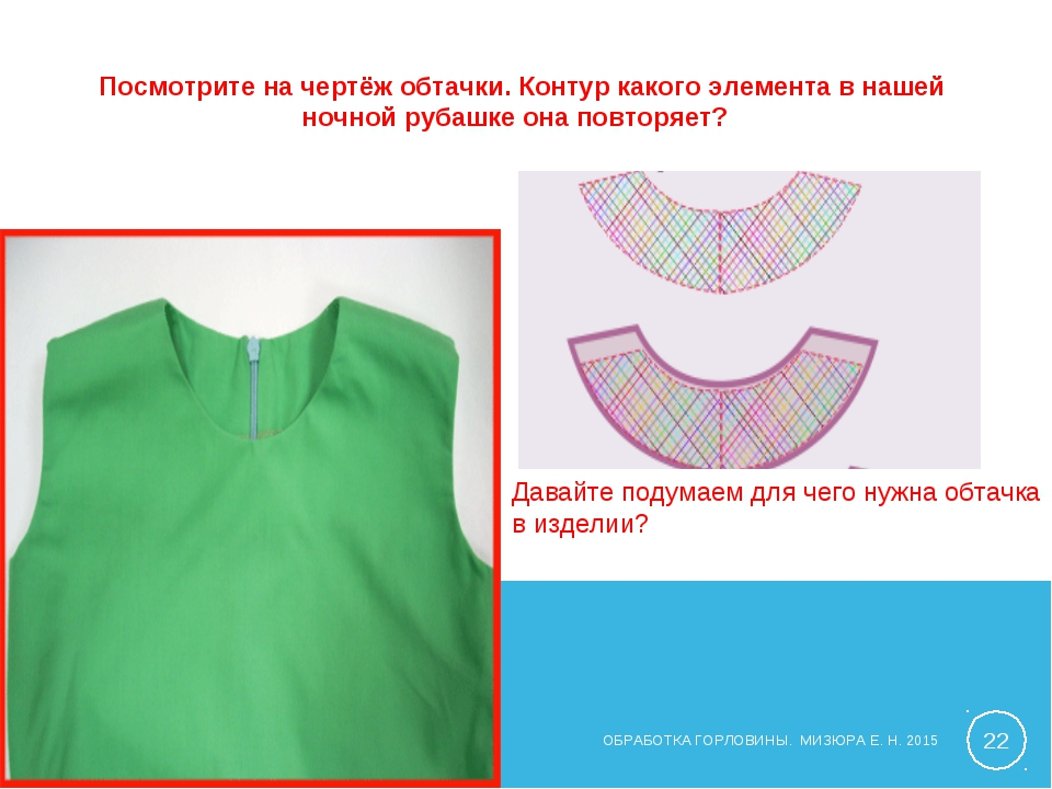 Как сделать горловину на сорочке