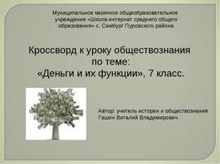 Кроссворд к уроку обществознания по теме: «Деньги и их функции», 7 класс. Авт