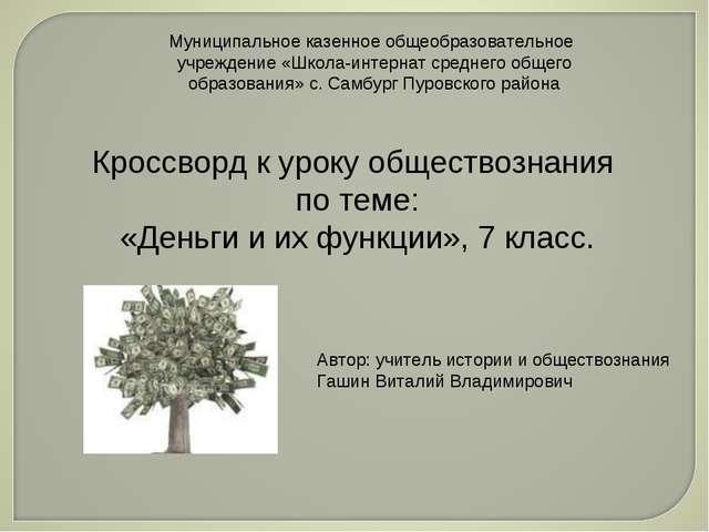 Кроссворд к уроку обществознания по теме: «Деньги и их функции», 7 класс. Авт...